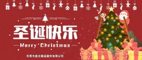 【2020年圣诞特惠】-免费提供工厂搬运方案,盘古搬运祝您圣诞快乐