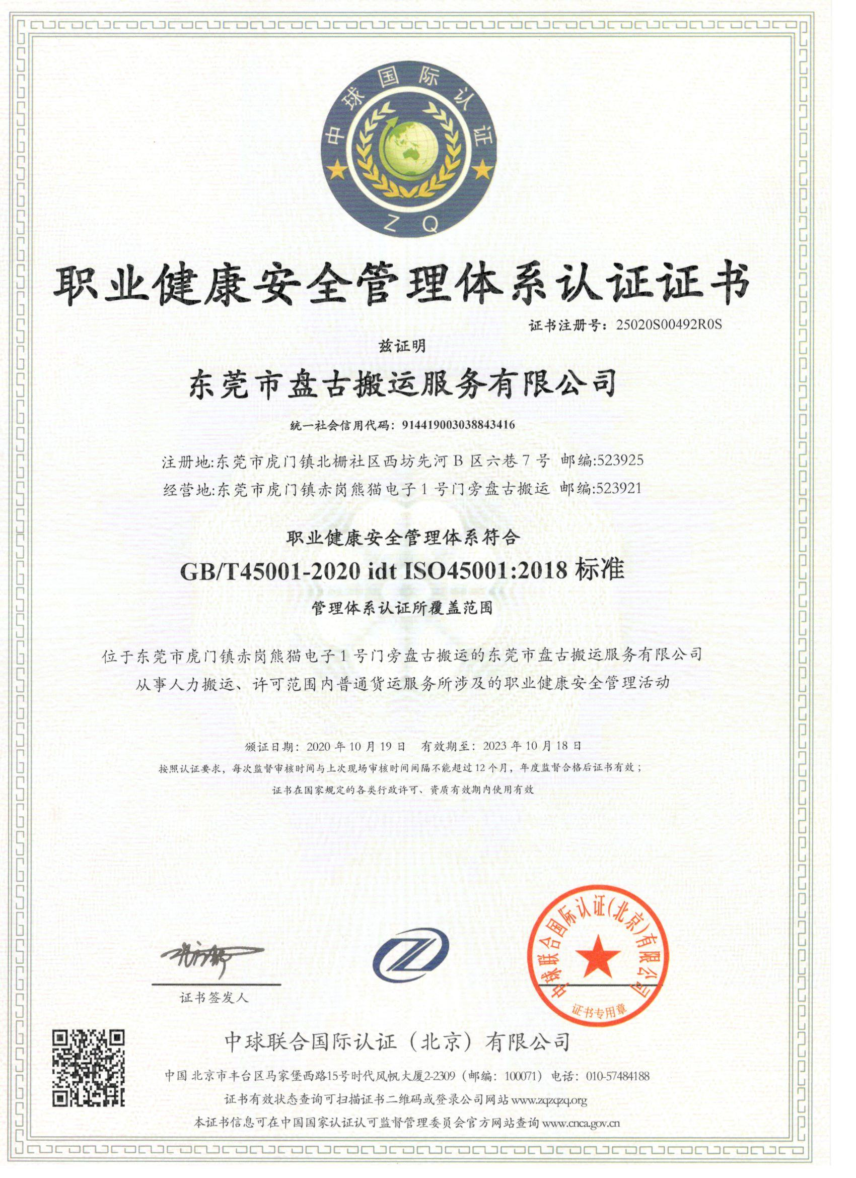 职业健康ISO45001认证-东莞盘古搬运服务有限公司