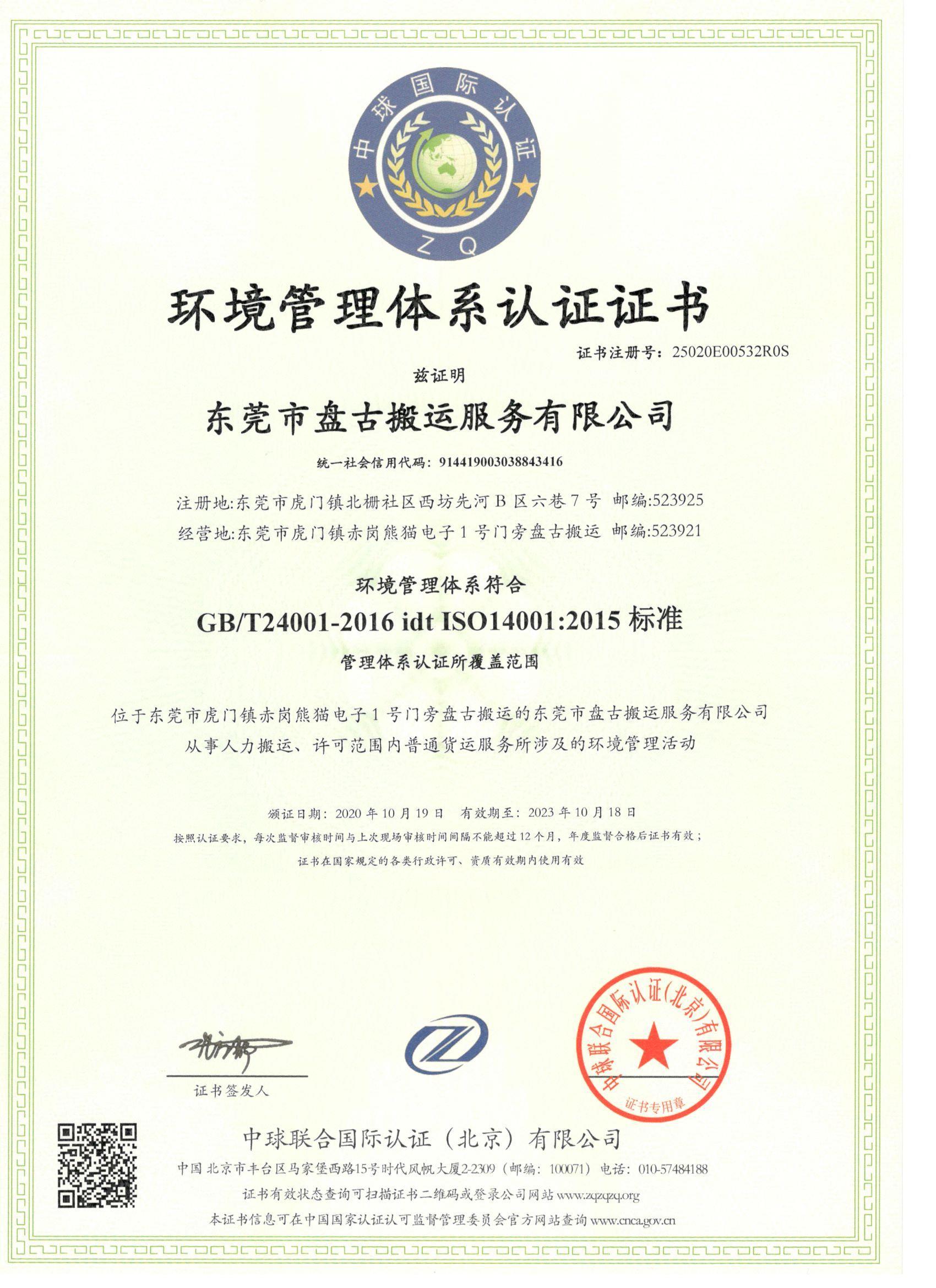 环境管理体系ISO14001认证-东莞市盘古搬运服务有限公司