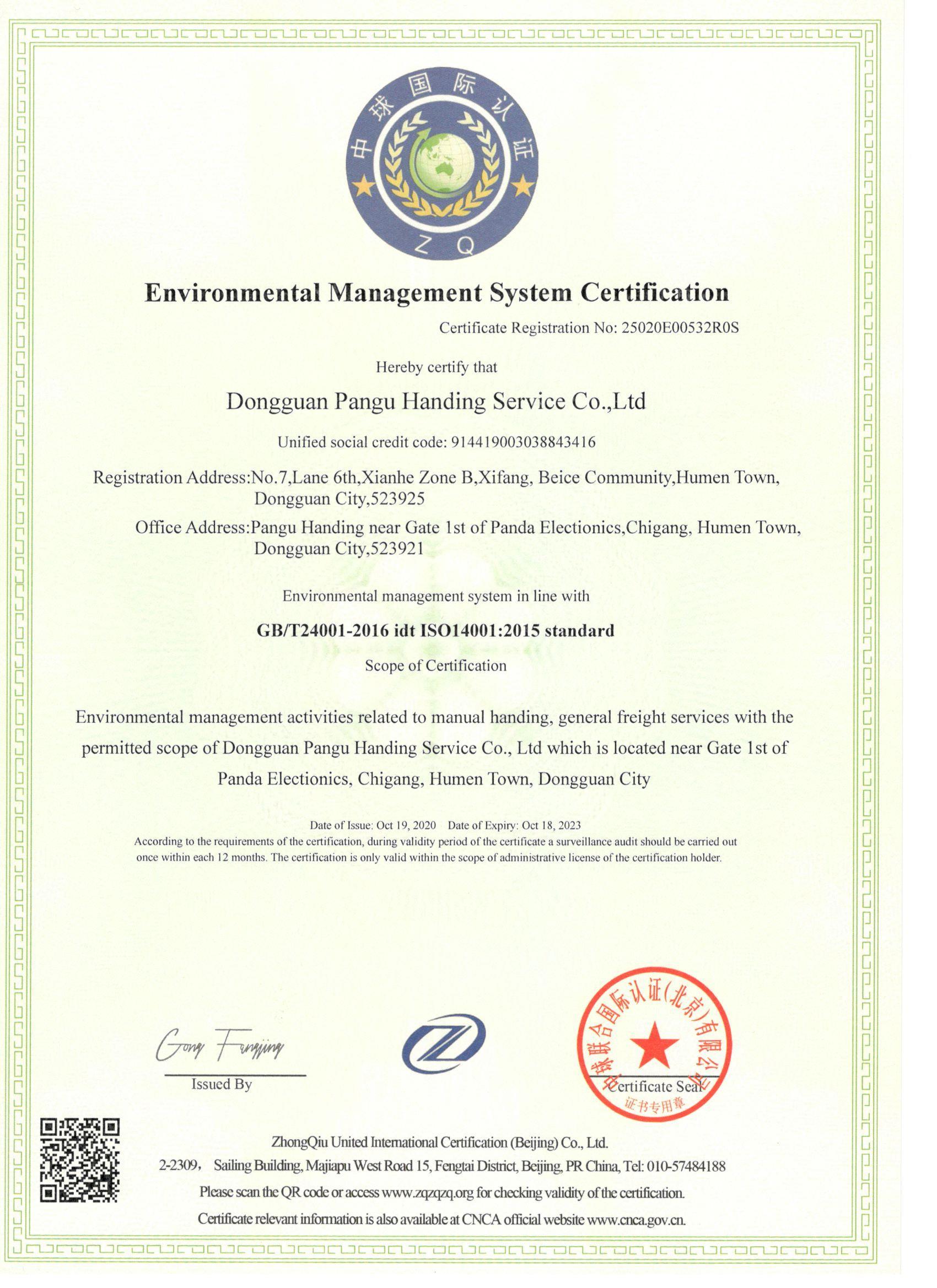 Environmental Management System Certification 认证-东莞市盘古搬运服务有限公司