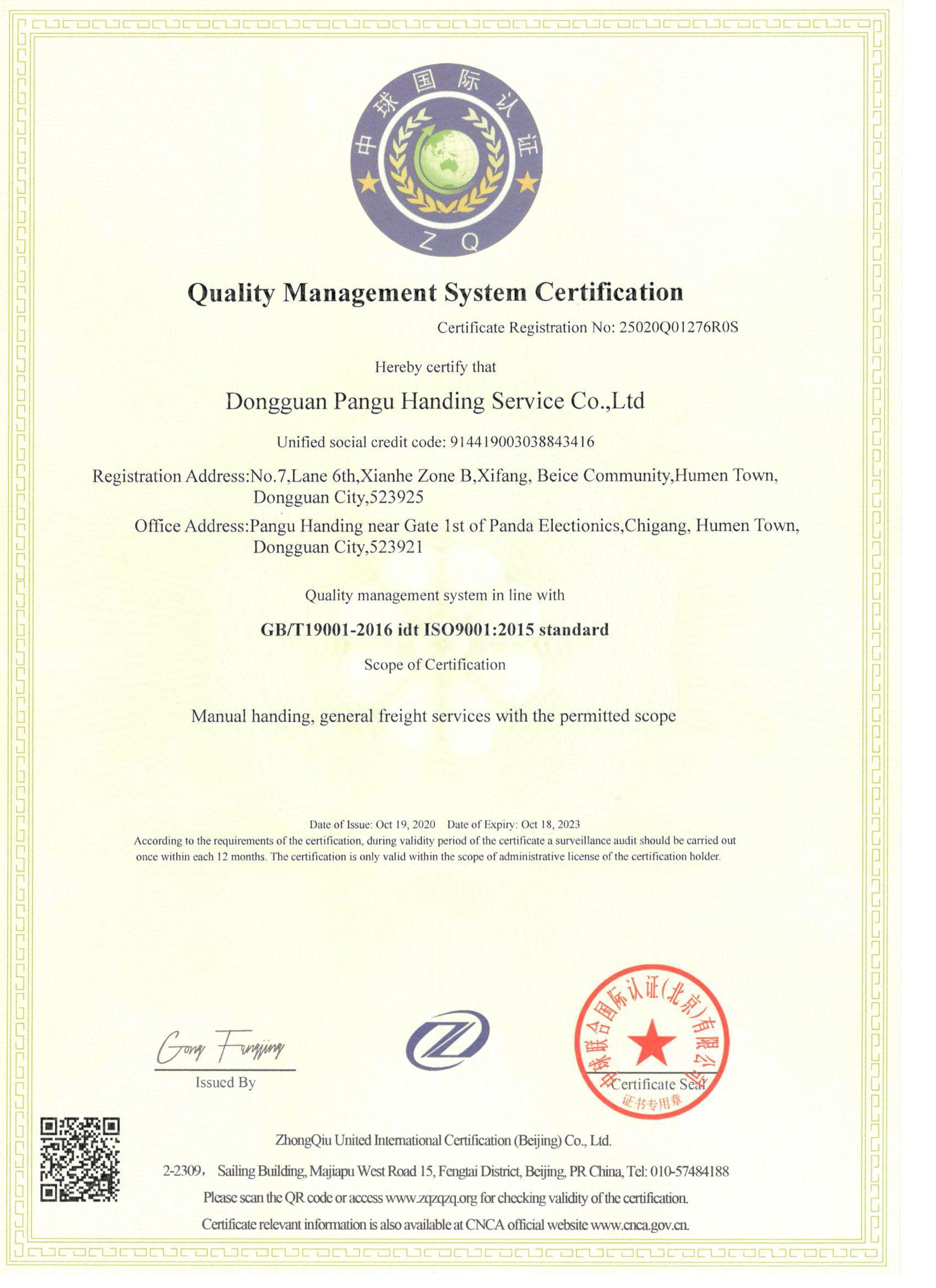 Quality Management System Certification认证-东莞市盘古搬运服务有限公司
