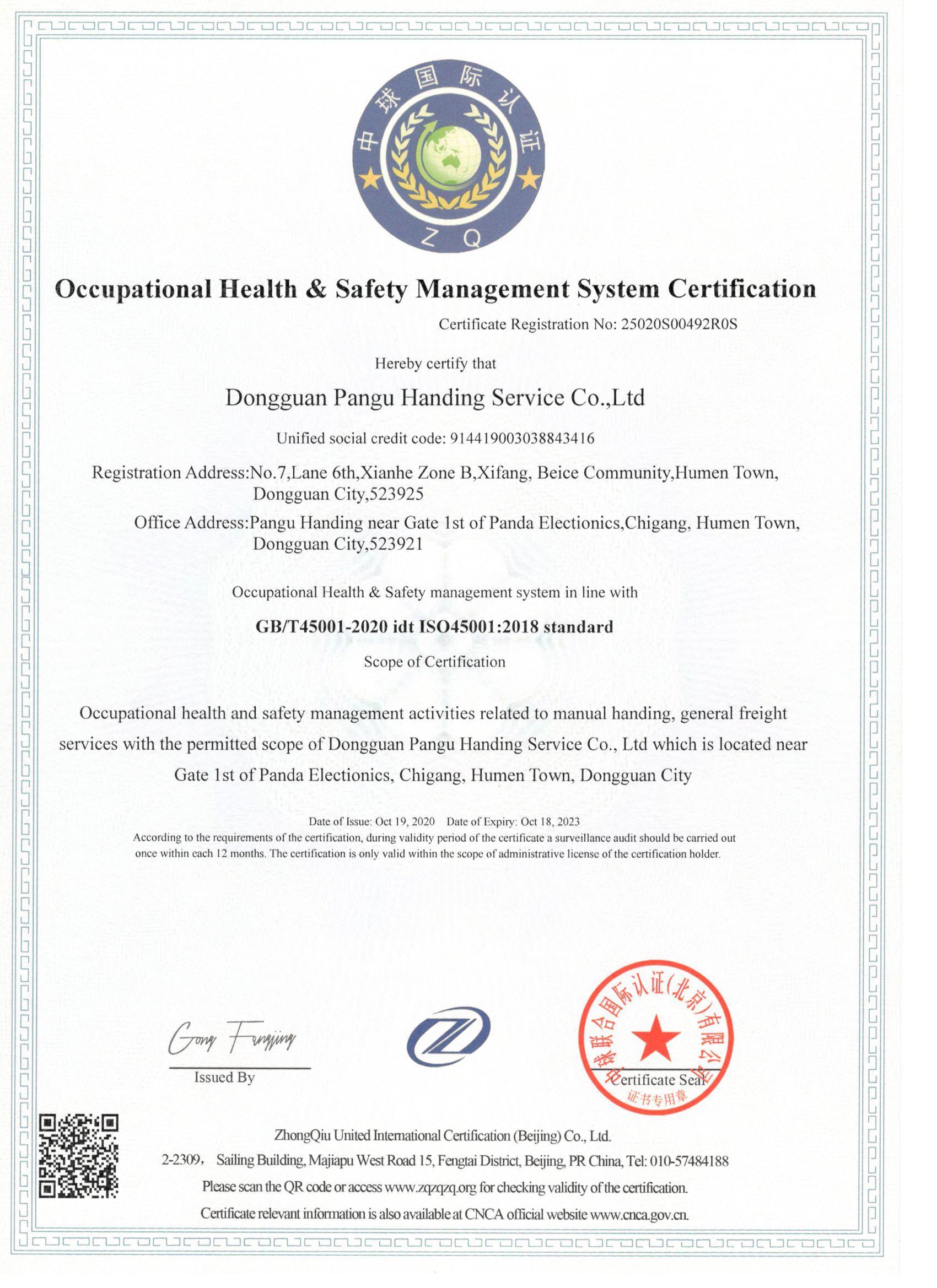 Occupational Health & Safety Management System Certification认证-东莞市盘古搬运服