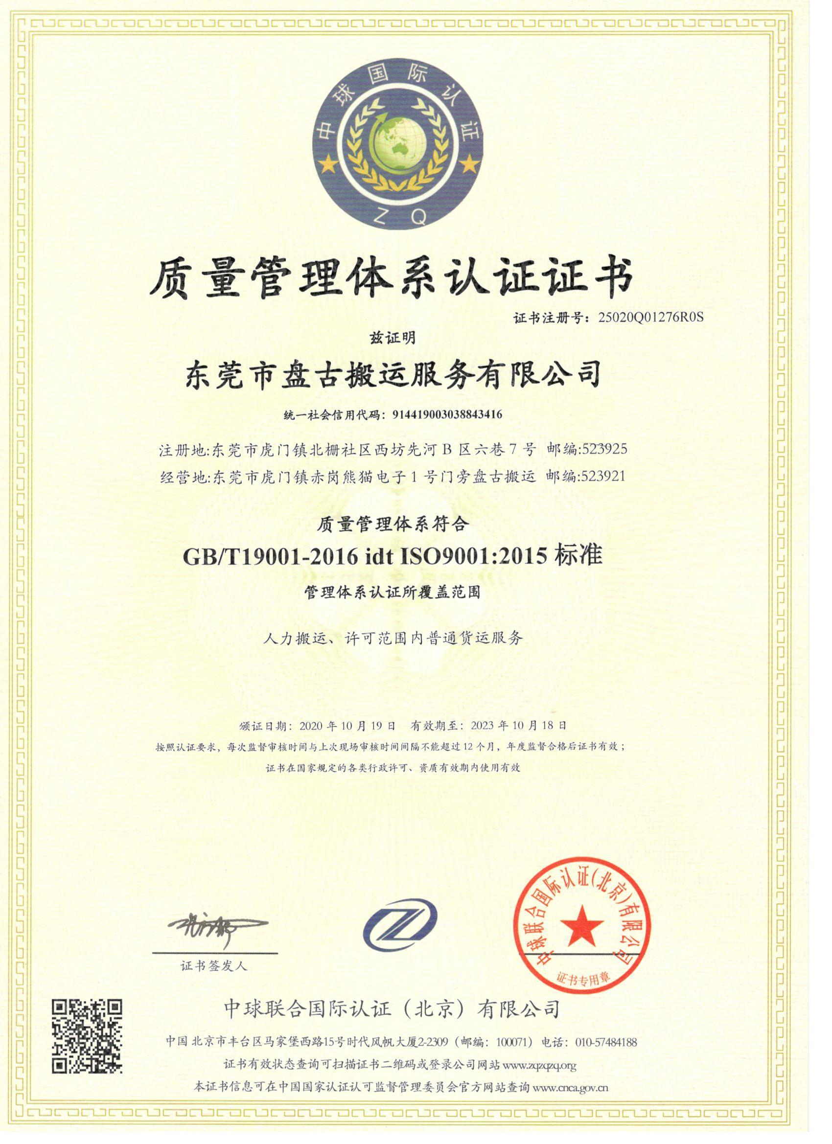 质量管理体系ISO9001认证-东莞市盘古搬运服务有限公司